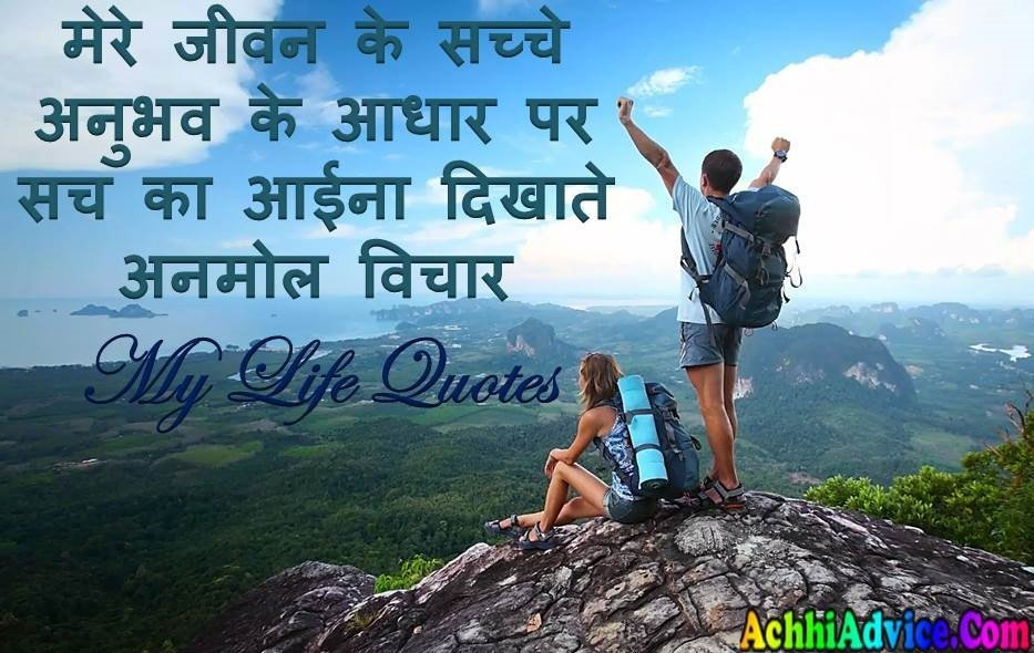 Life Quotes सुविचार