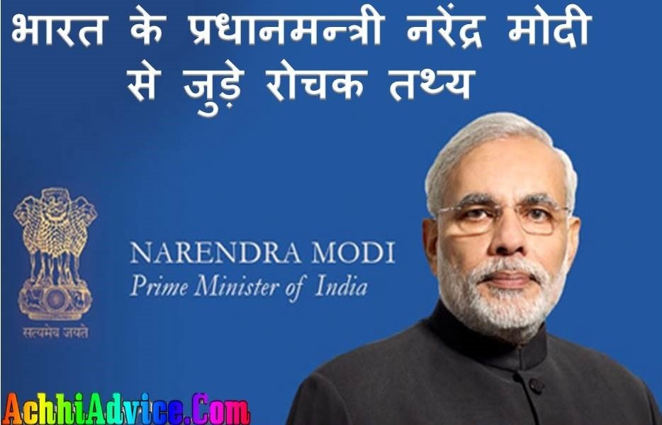 Narendra Modi Interesting facts
