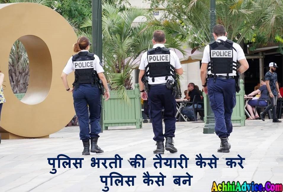 police kaise bane