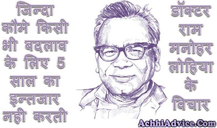 Ram Manohar Lohia Quotes vichar