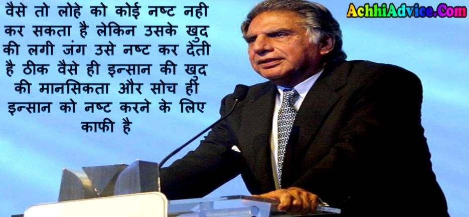 Ratan Tata Thoughts