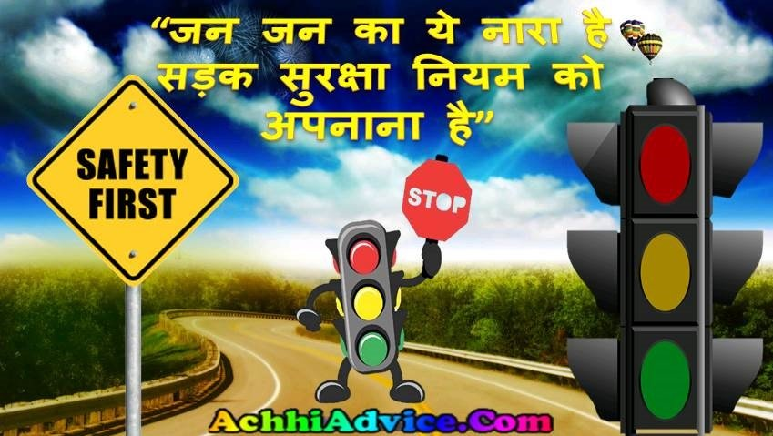 Road Safety slogan