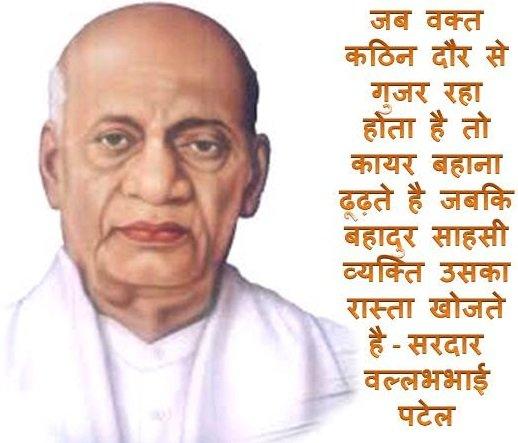 Sardar Vallabhbhai Patel Anmol Vichar