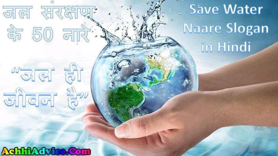 जल संरक्षण slogan