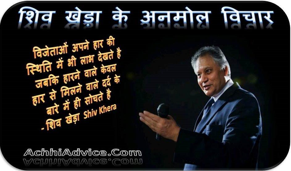 Shiv Khera Quotes
