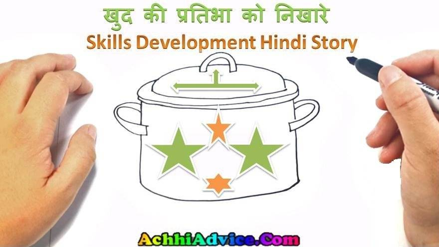 Skills Development Hindi Story