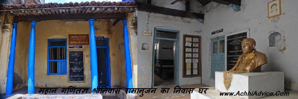 Srinivasa Ramanujan Home