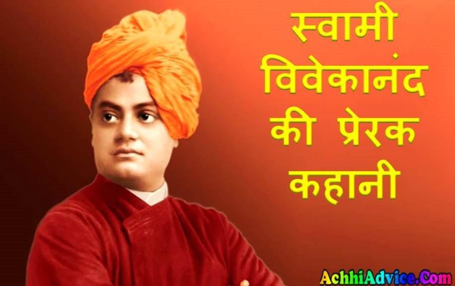 Swami Vivekanand Ki Kahani