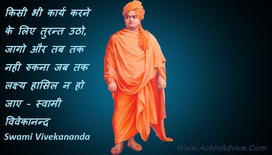 Swami Vivekananda Great Thoughts