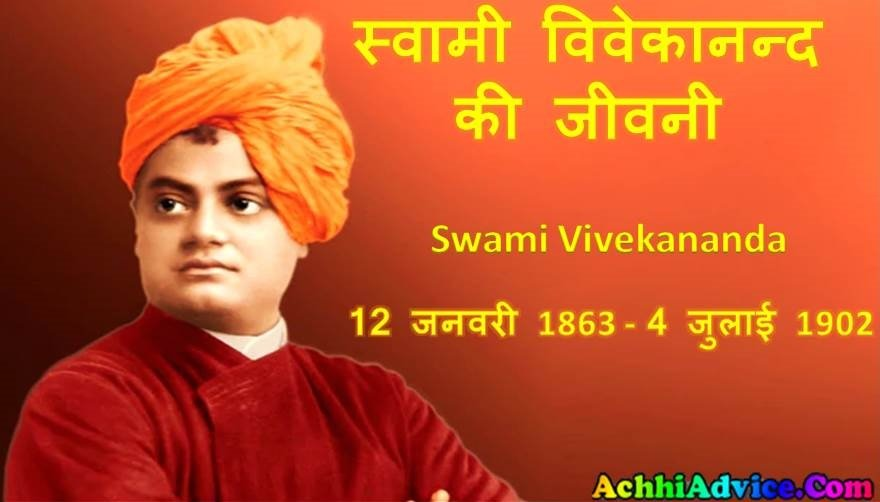swami vivekananda in hindi