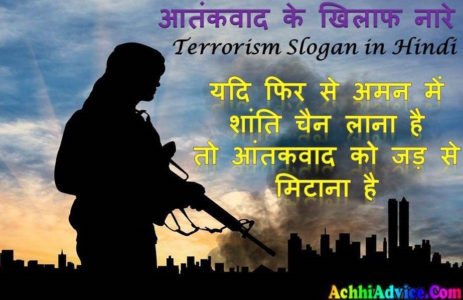 Terrorism slogan Naare nare
