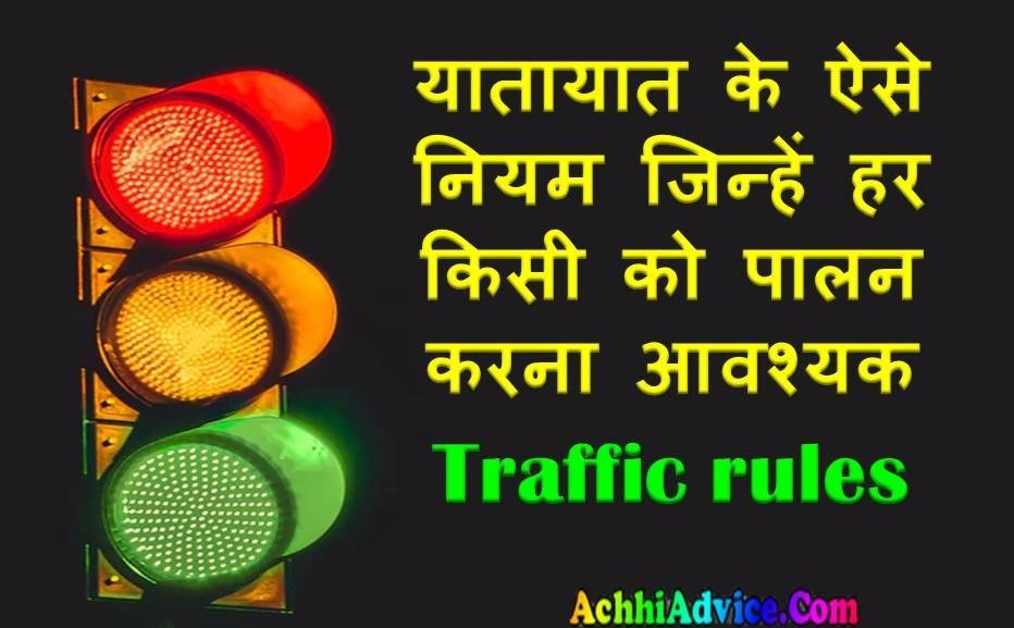 traffic rules in hindi