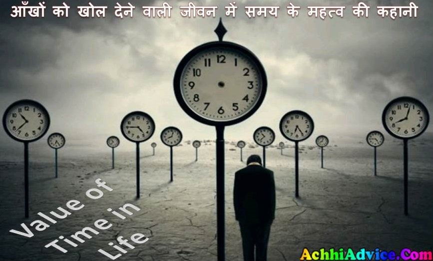 Value of Time in Life Hindi Story