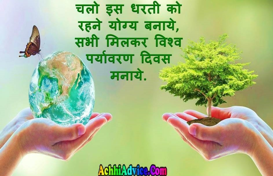 World Environment Day Slogan