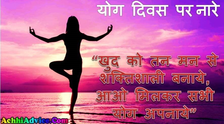 Yoga Day Naare Slogan