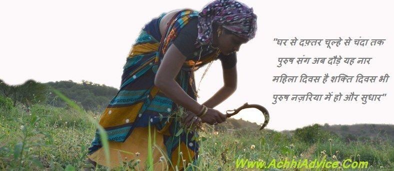 अंतराष्ट्रीय महिला दिवस