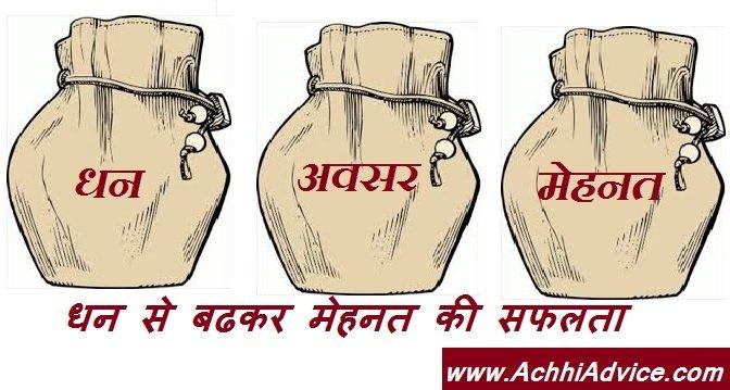मेहनत ही सफलता की कुंजी है kahani