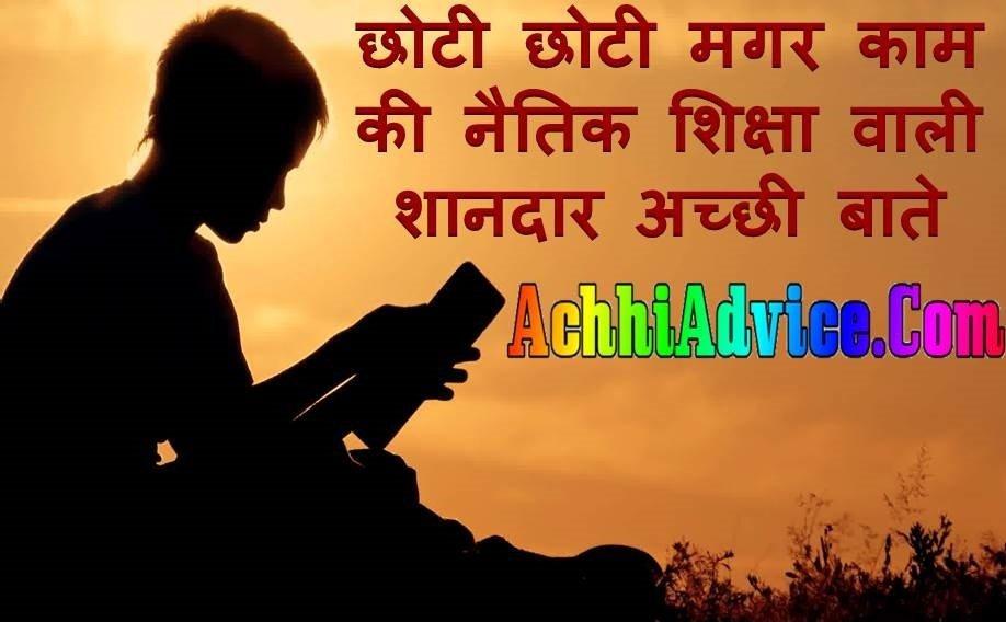 Achhi Bate image download