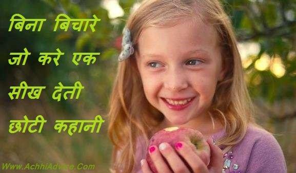 Bina Vichare Ek Chhoti Story