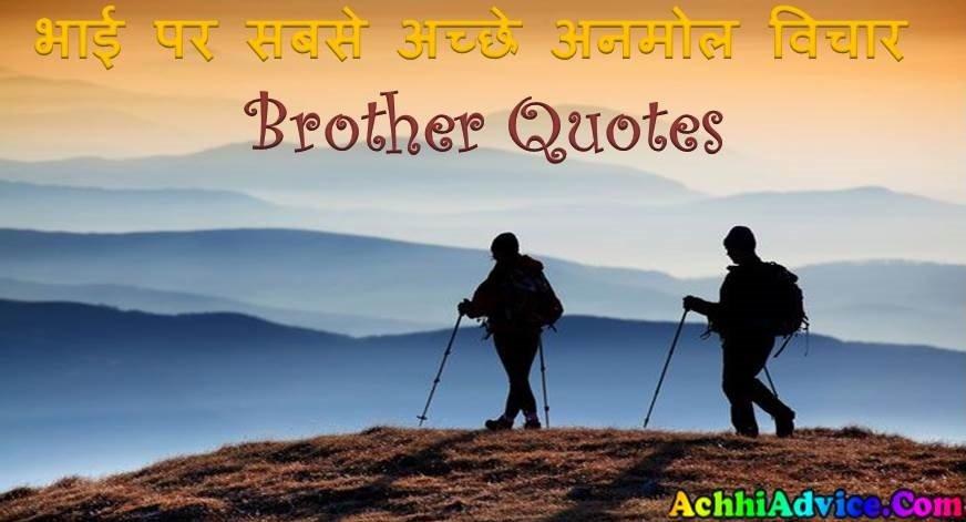 भाई quotes