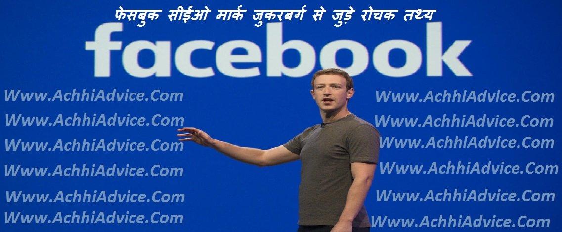 Facebook Mark Juckerberg