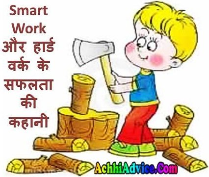 Hindi Kahani Smart Work