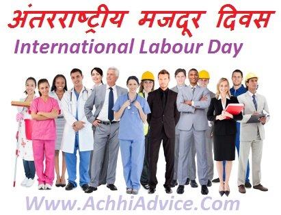 International Labour Day 1 मे कामगार दिवस