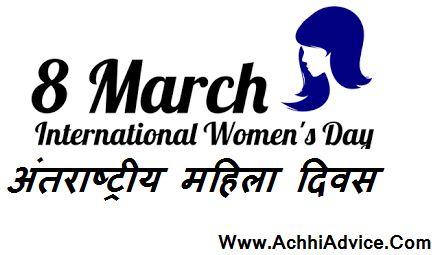 International Woman day