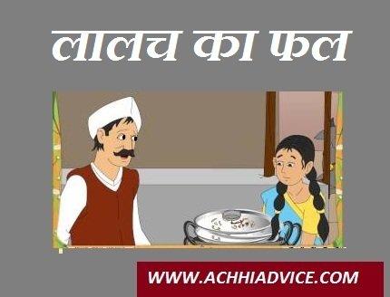Lalach Ka Fal Hindi Kahani