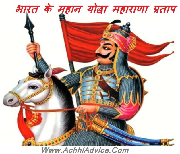 Maharana Pratap Photo