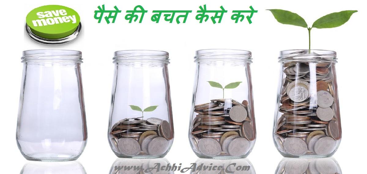 Money Saving Tips in Hindi