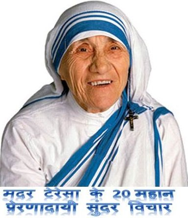 thought of mother teresa