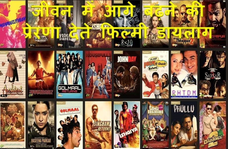 Motivation Dialogues in Bollywood Movies