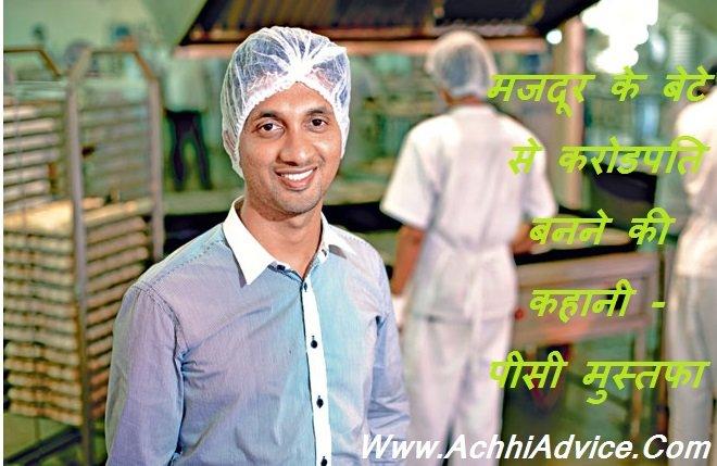 Pc Mustafa Success Story In Hindi