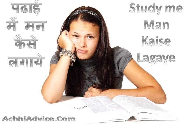 Padhayi Study me Man Kaise Lagaye