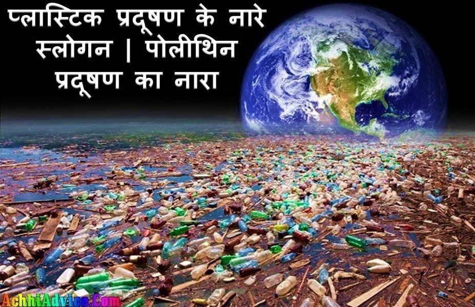 Plastics Naare Slogan