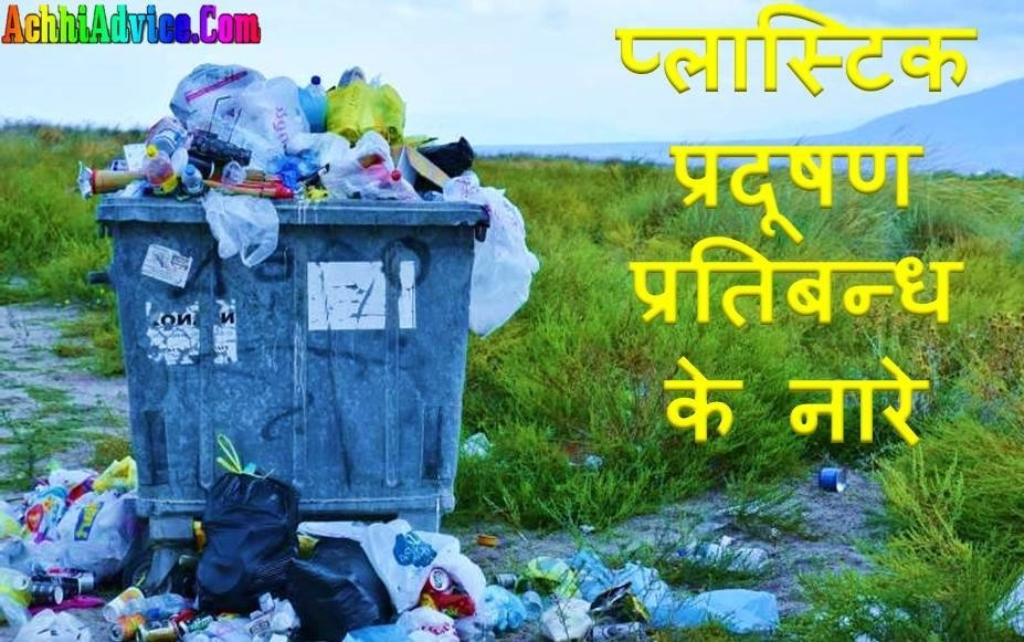 Plastics Nare Slogans
