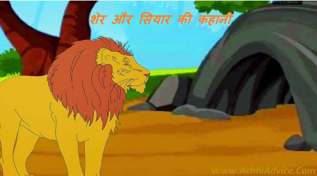 Sher Siyar Ki Hitopadesh Kahani in Hindi