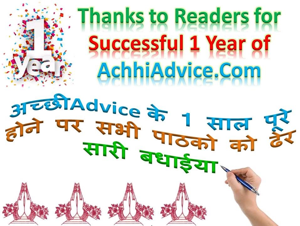 Thanks to Readers 1 Year AchhiAdvice
