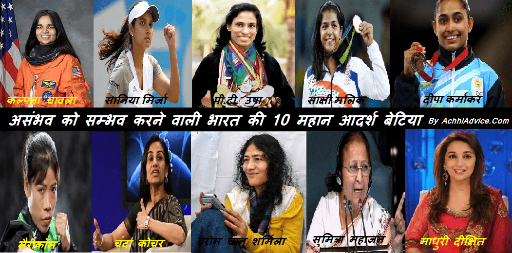 famous womens in india