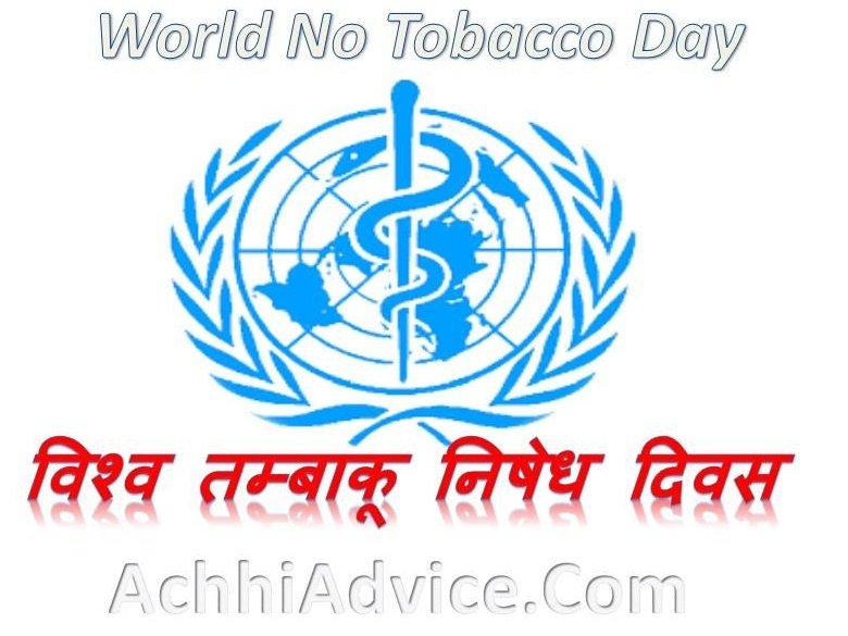 31 मई विश्व तम्बाकू निषेध दिवस