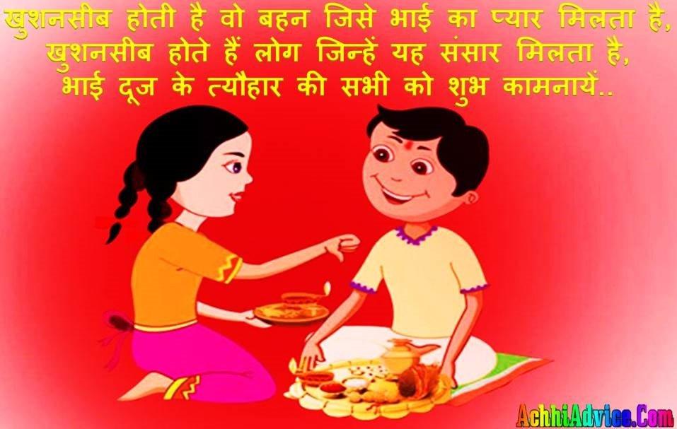 Bhaiya Dooj