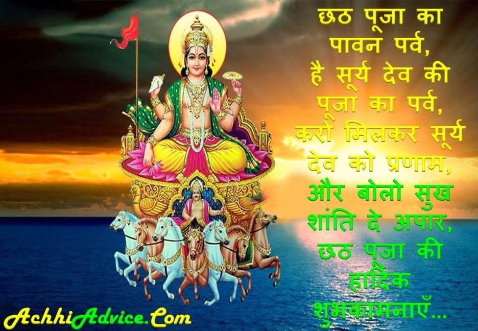 Chhath Puja Quotes Vichar