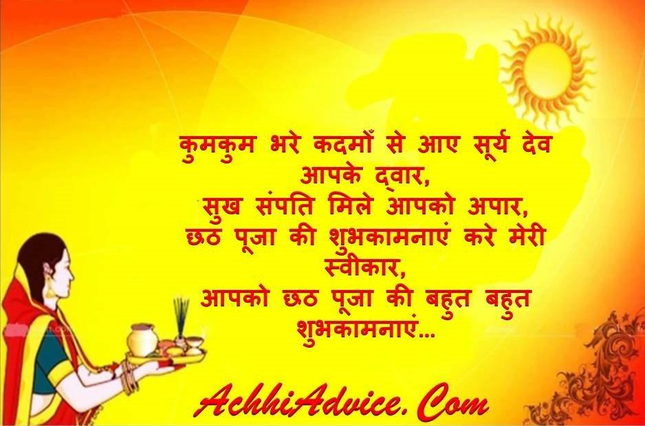 Chhath Puja Status