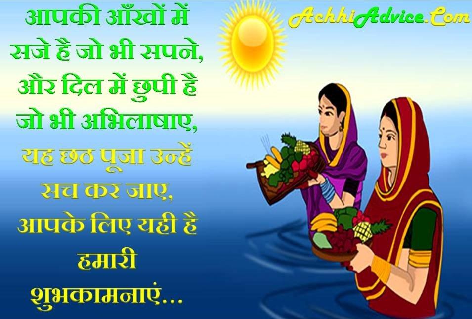 Chhath Puja image Anmol Vichar