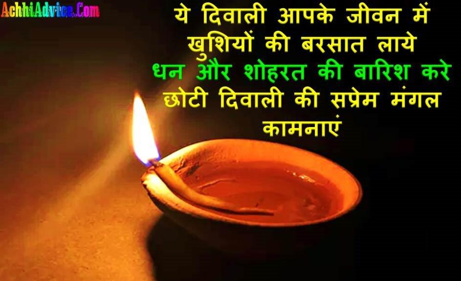 Chhoti Diwali Status
