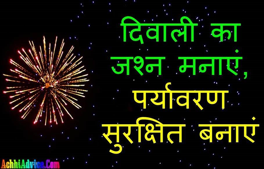 Diwali Naare Slogan