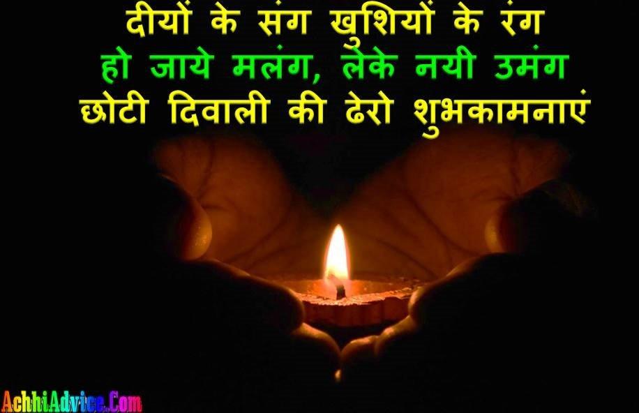 Happy Chhoti Diwali Status