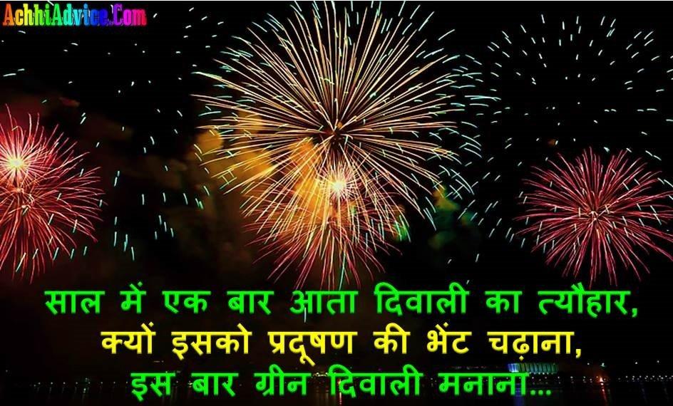 Happy Diwali Nare Slogan