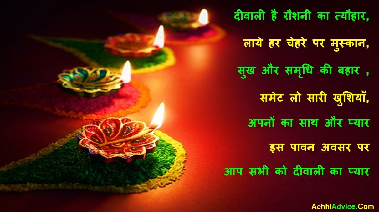 Happy Diwali Shayari in Hindi